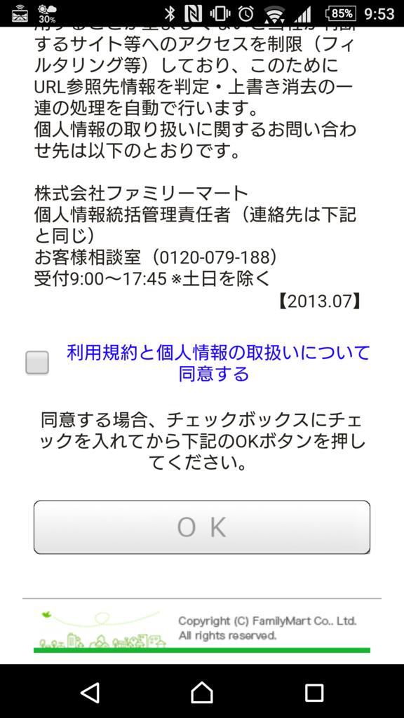 f:id:tokukita:20170301213737p:plain