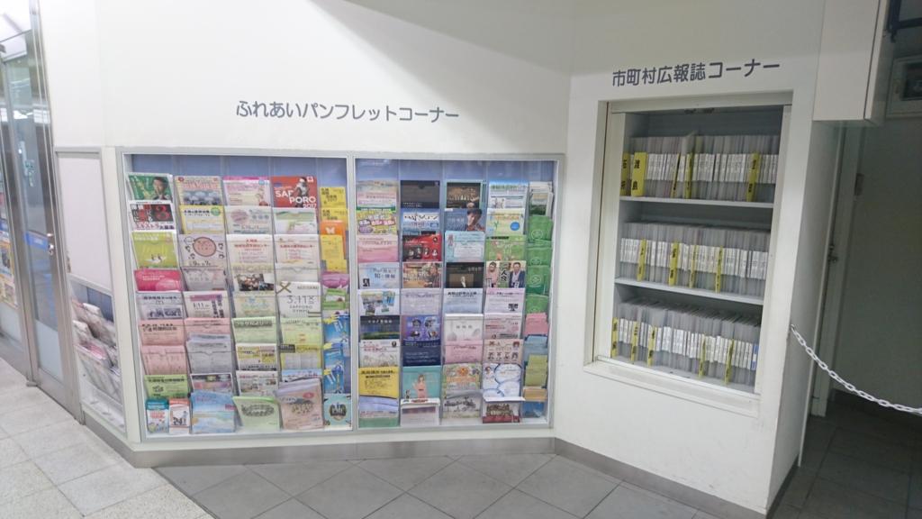 f:id:tokukita:20170302074145j:plain