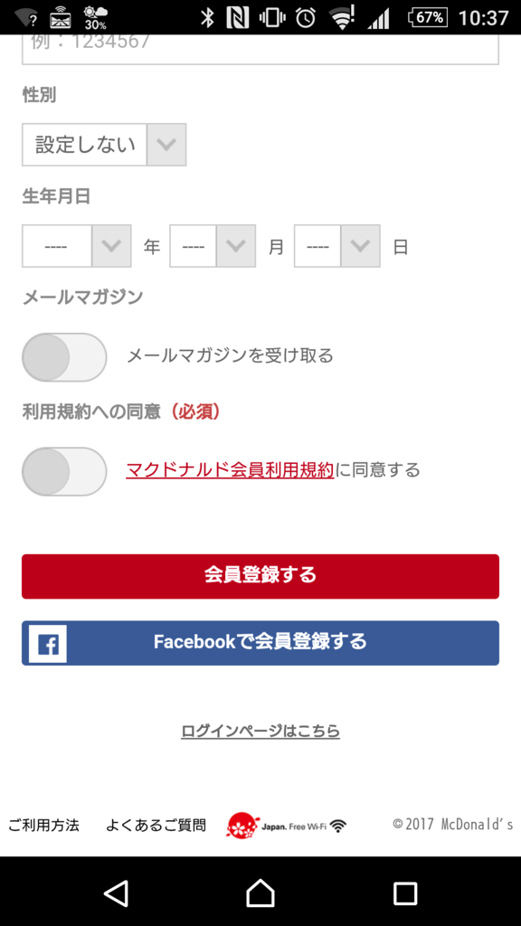 f:id:tokukita:20170302160717p:plain