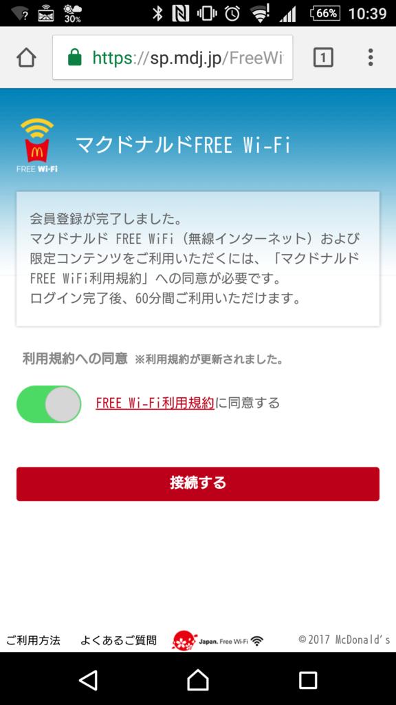 f:id:tokukita:20170302160732p:plain