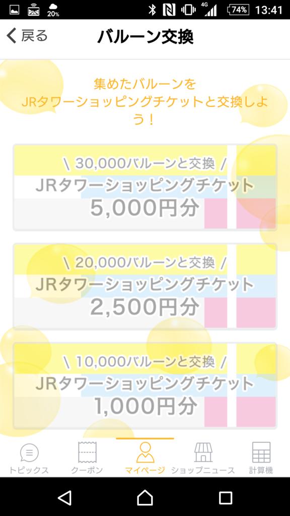 f:id:tokukita:20170306124552p:plain