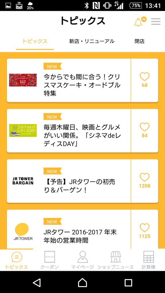 f:id:tokukita:20170306125317p:plain