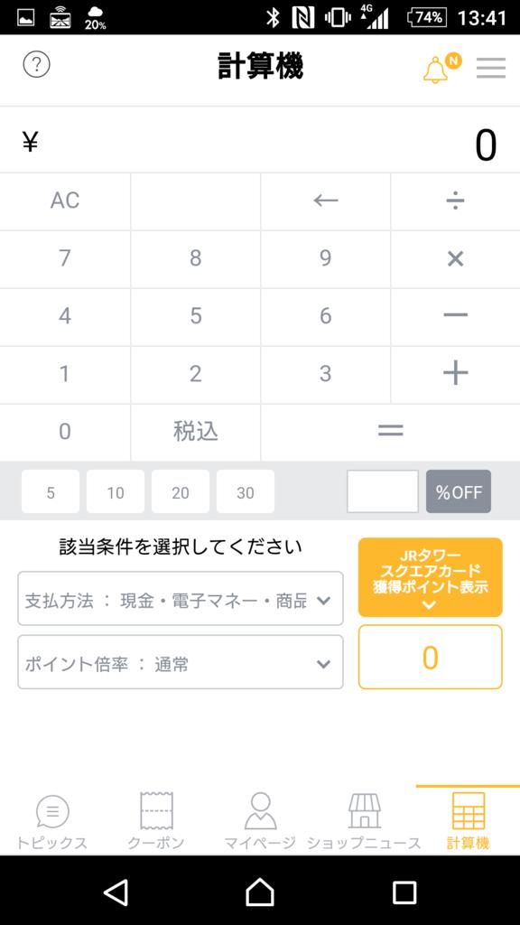 f:id:tokukita:20170306125437p:plain