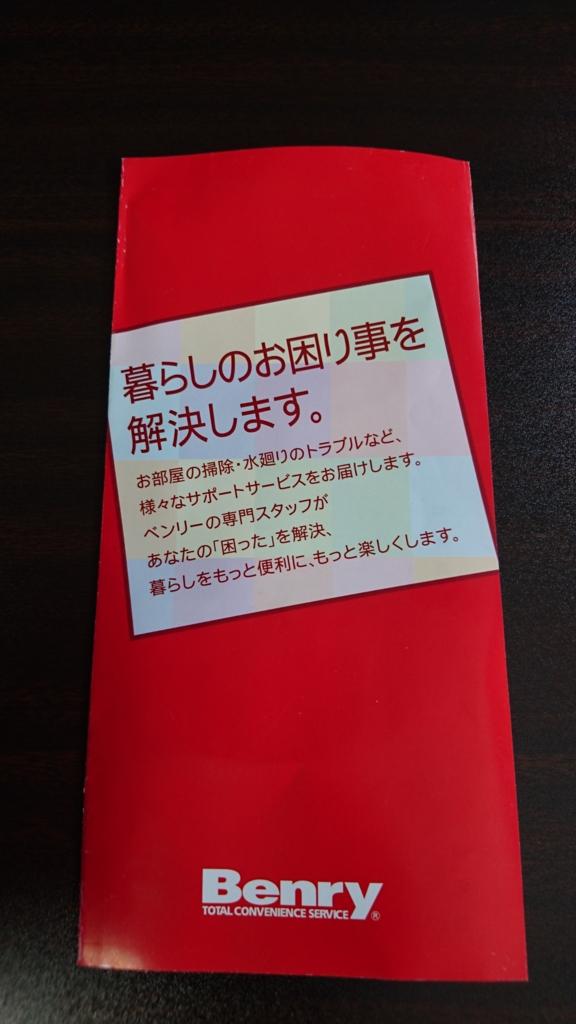 f:id:tokukita:20170309103332j:plain