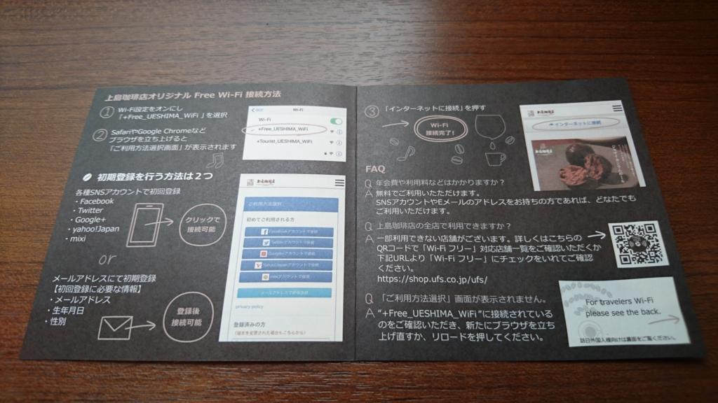 f:id:tokukita:20170310131109j:plain