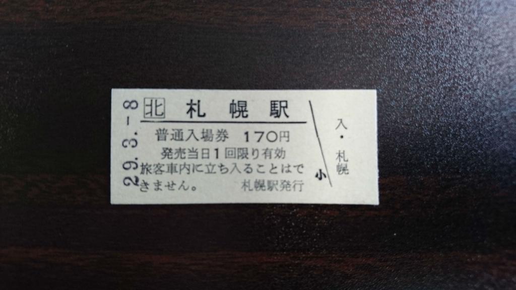 f:id:tokukita:20170313134811j:plain