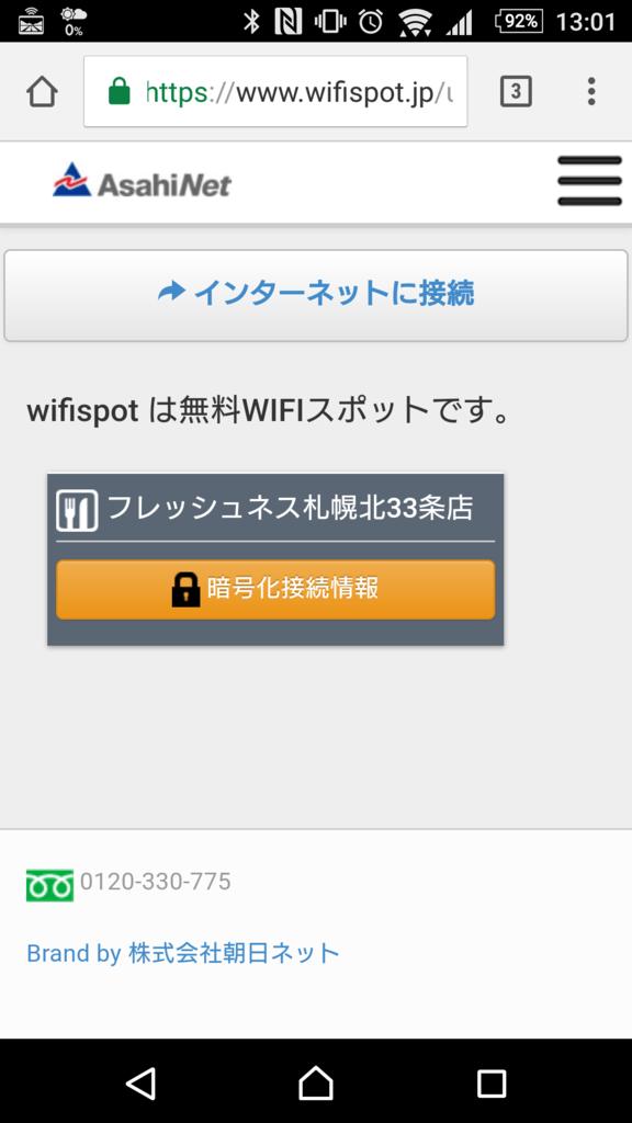 f:id:tokukita:20170313142049p:plain