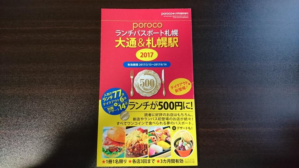 f:id:tokukita:20170316133233j:plain