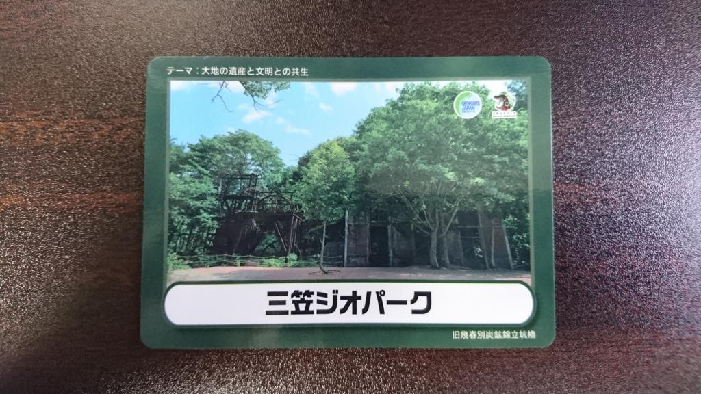 f:id:tokukita:20170321065632j:plain