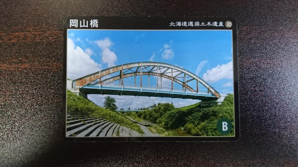 f:id:tokukita:20170321095247j:plain