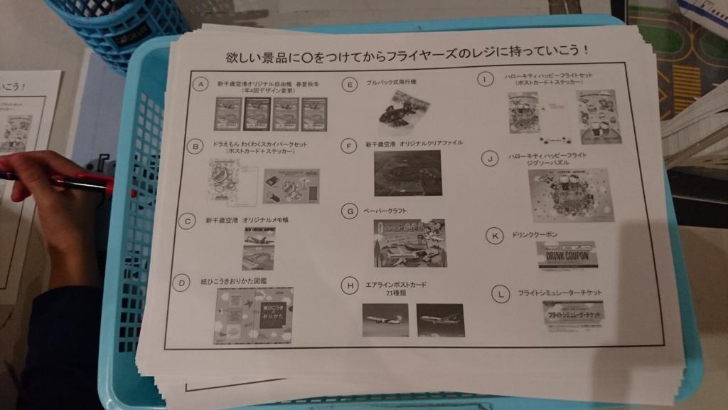 f:id:tokukita:20170321124745j:plain