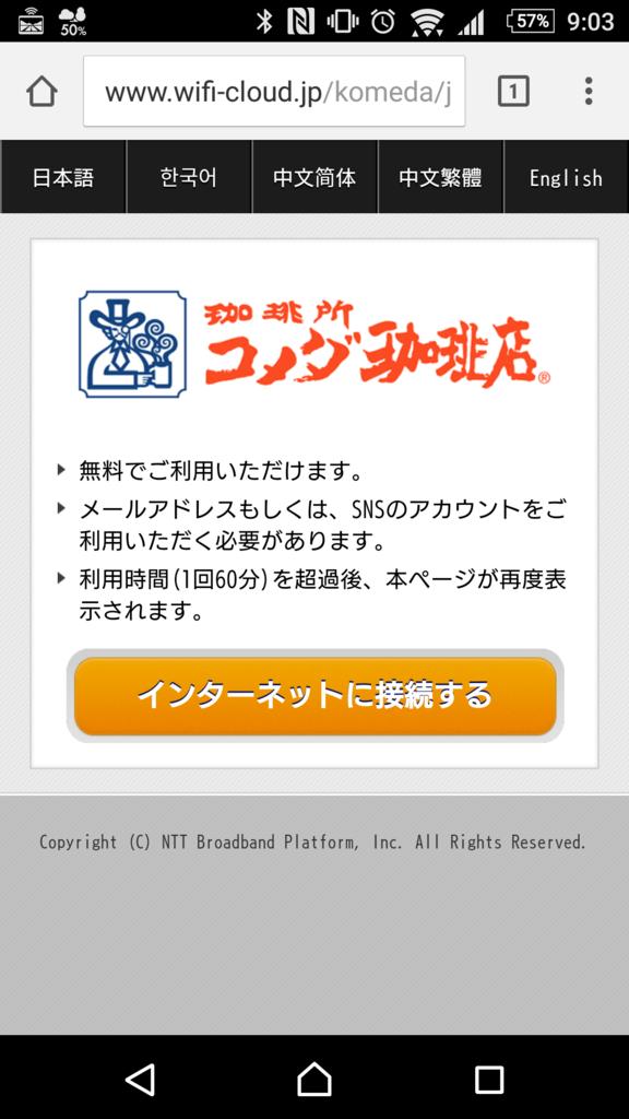 f:id:tokukita:20170321225320p:plain