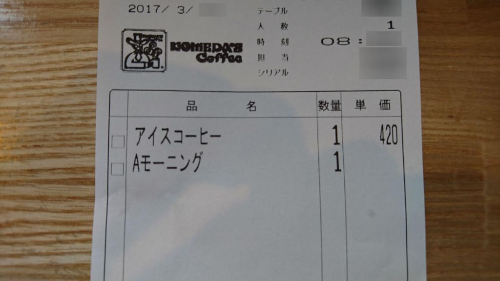 f:id:tokukita:20170321233105j:plain