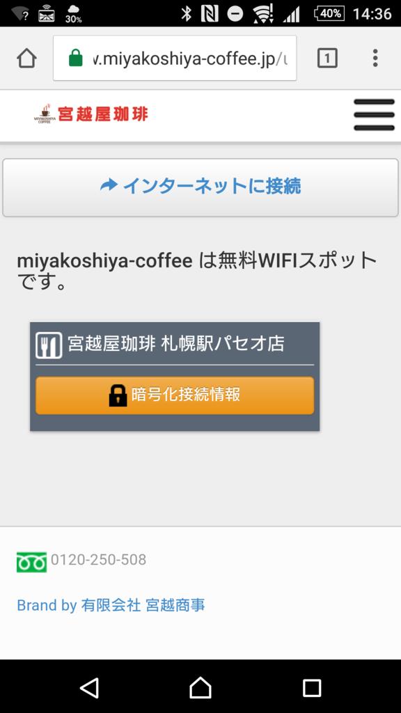 f:id:tokukita:20170323132707p:plain