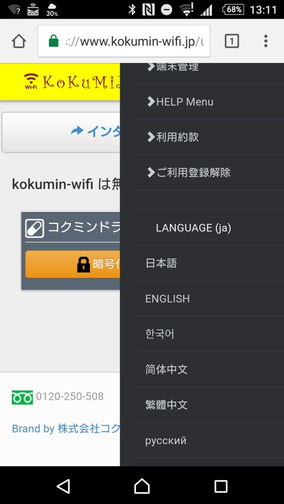 f:id:tokukita:20170327185538p:plain