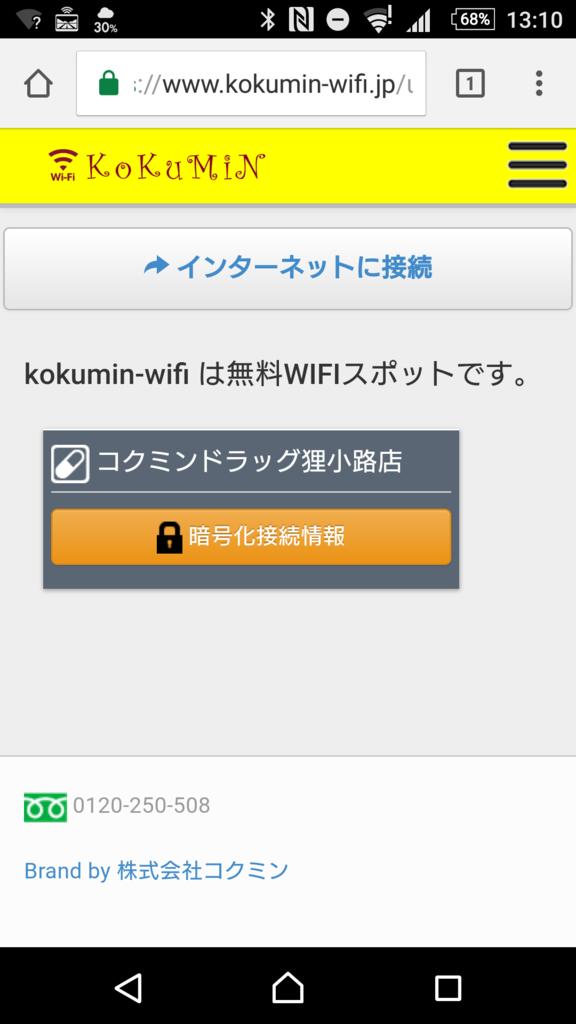 f:id:tokukita:20170327190515p:plain