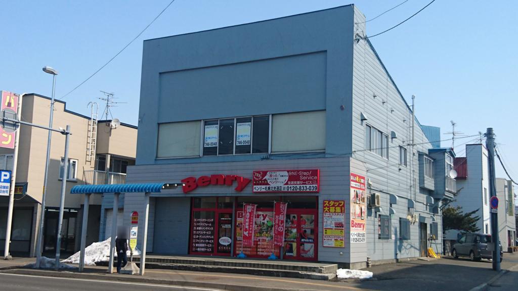 f:id:tokukita:20170328152517j:plain