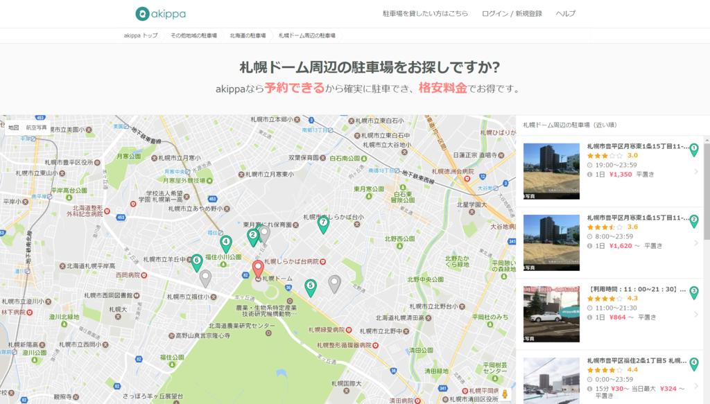 f:id:tokukita:20170330221332p:plain