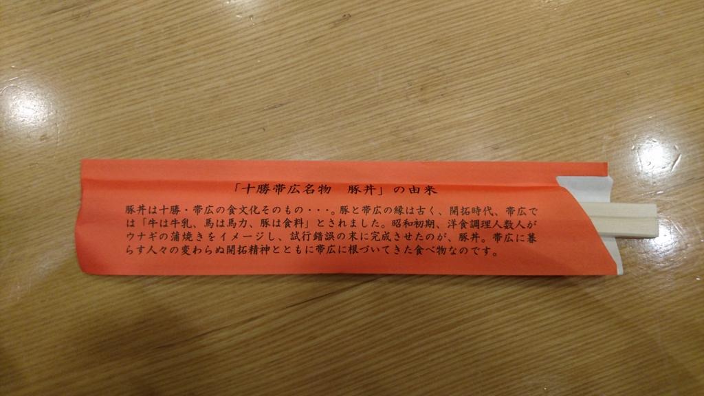 f:id:tokukita:20170407064350j:plain