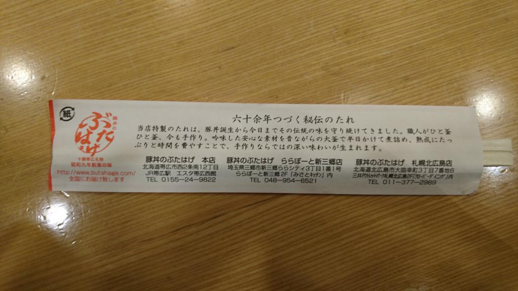 f:id:tokukita:20170407071100j:plain