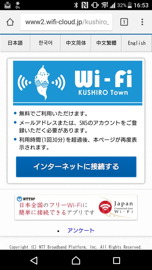f:id:tokukita:20170411065411p:plain