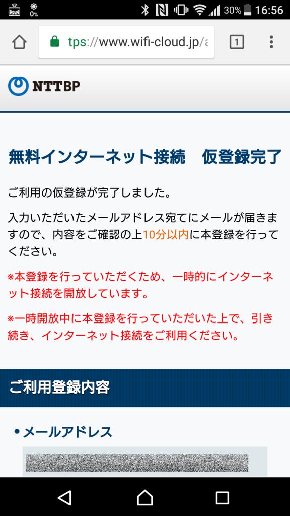 f:id:tokukita:20170411065646p:plain