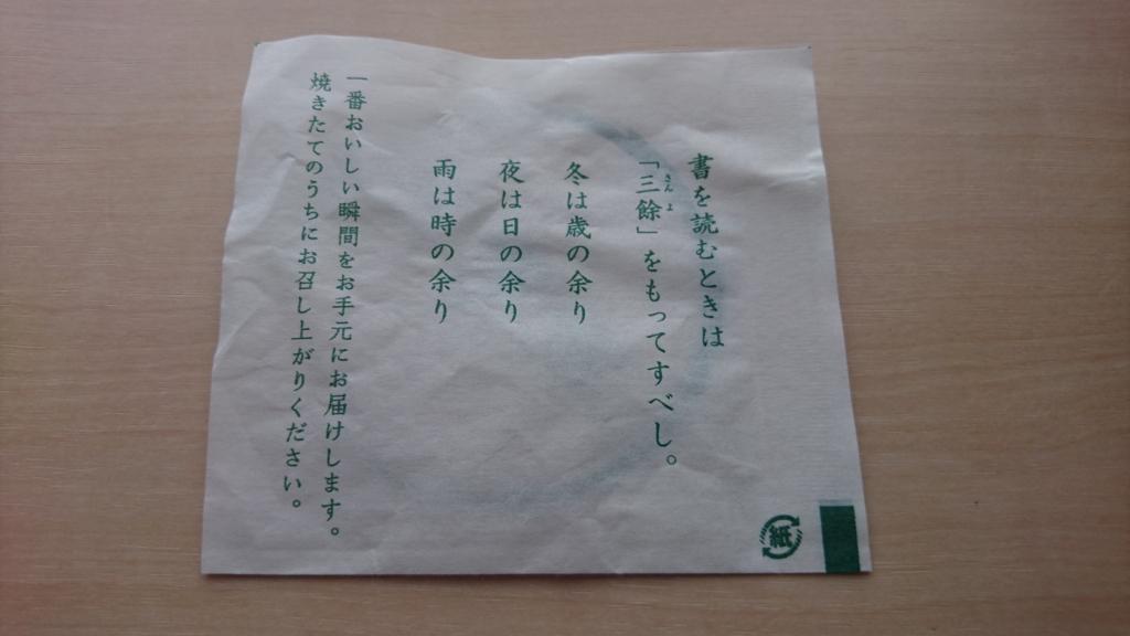 f:id:tokukita:20170411122558j:plain