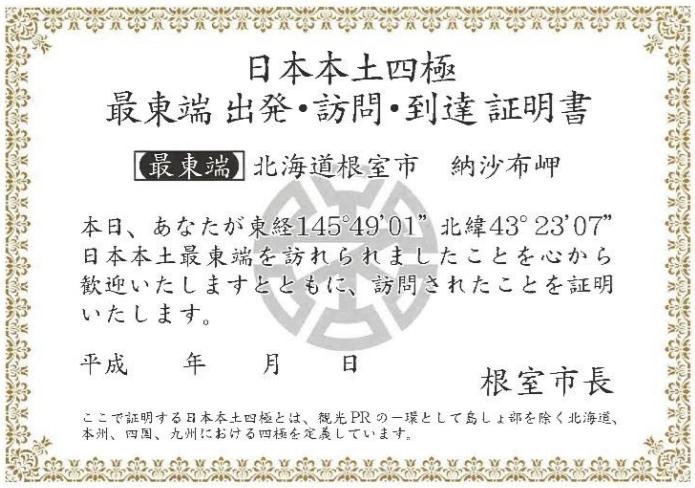 f:id:tokukita:20170412061209p:plain