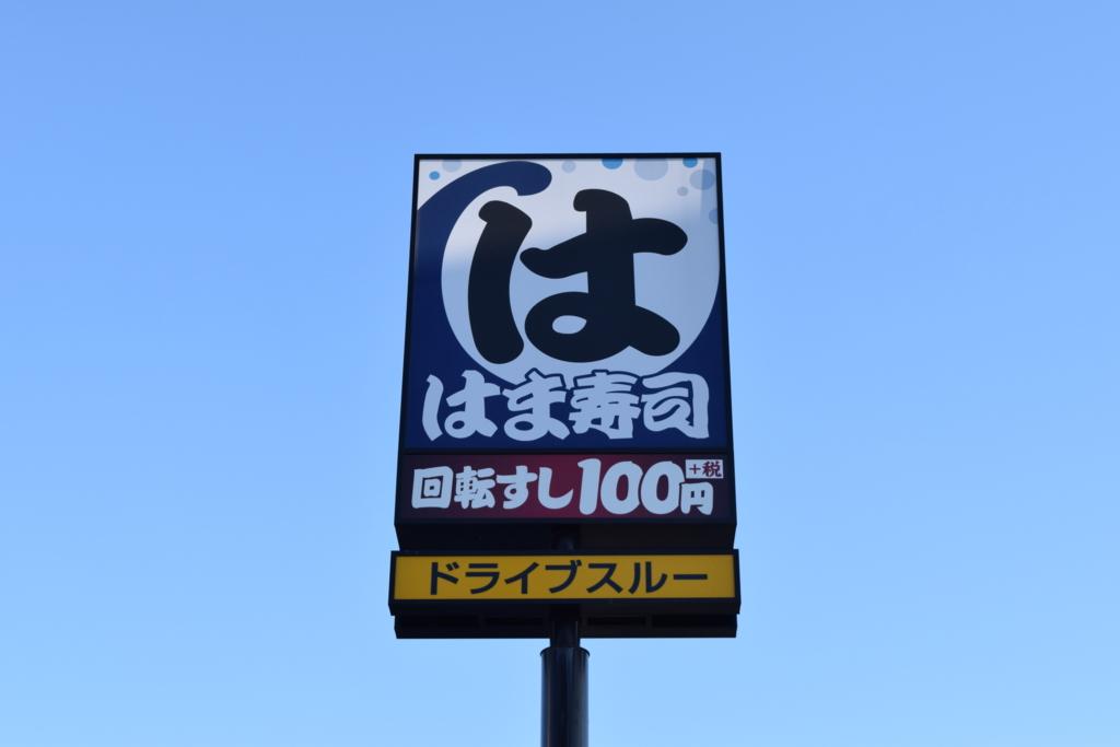 f:id:tokukita:20170412221821j:plain