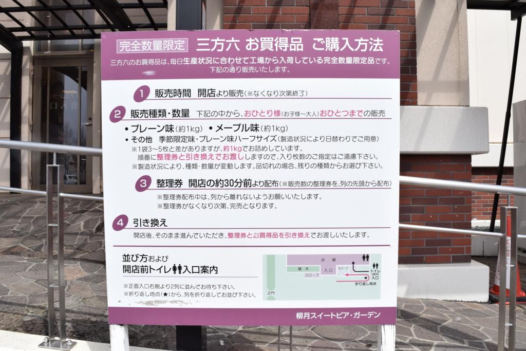 f:id:tokukita:20170413133306j:plain