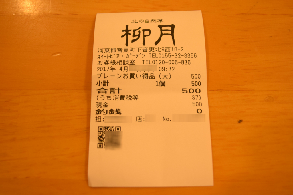f:id:tokukita:20170413160916j:plain