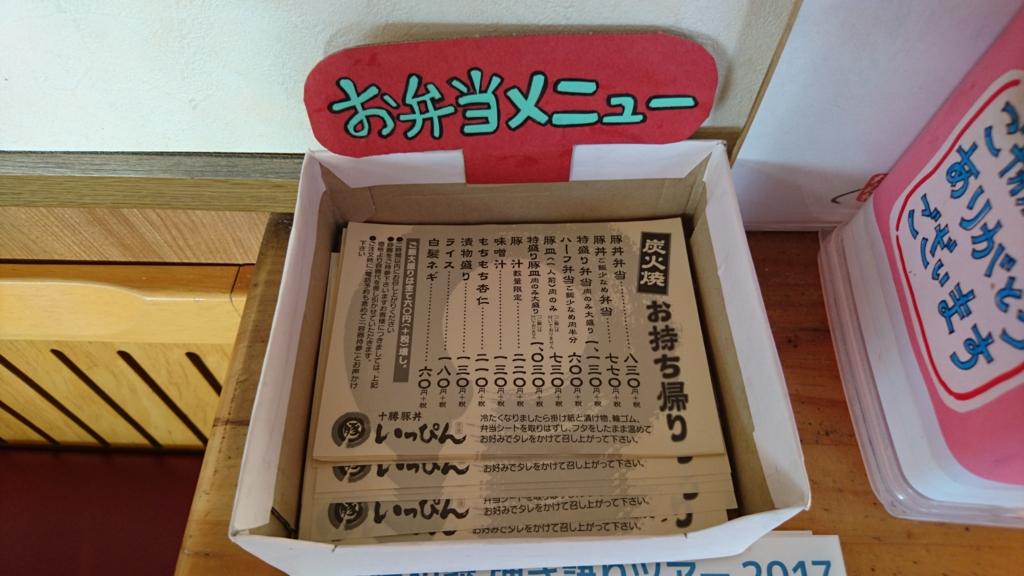 f:id:tokukita:20170417055229j:plain