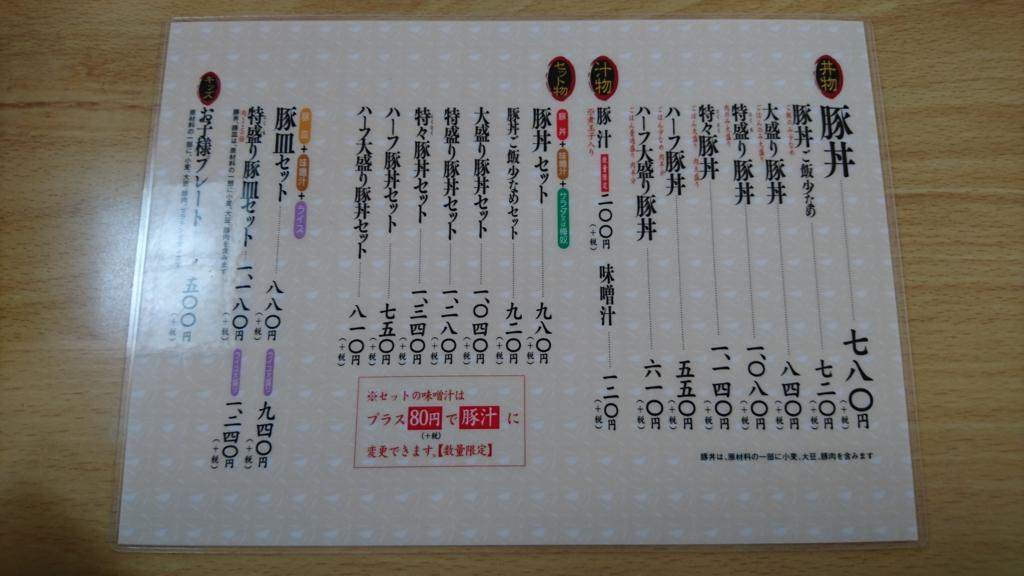 f:id:tokukita:20170417055643j:plain