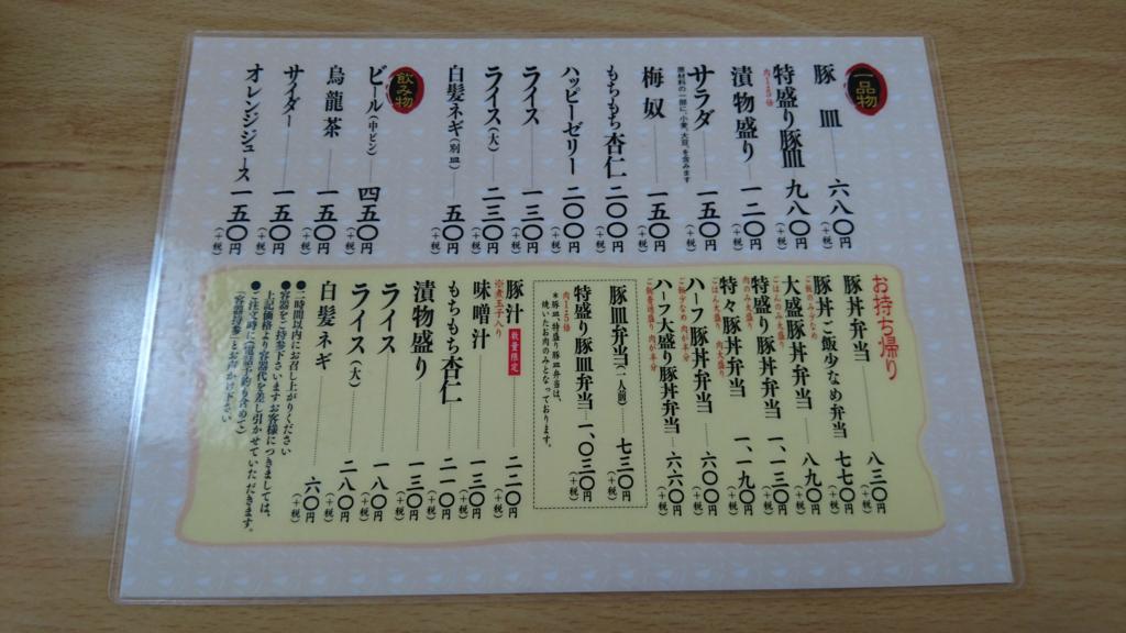 f:id:tokukita:20170417060416j:plain