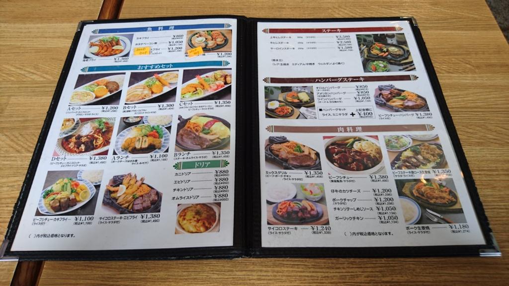 f:id:tokukita:20170417100540j:plain