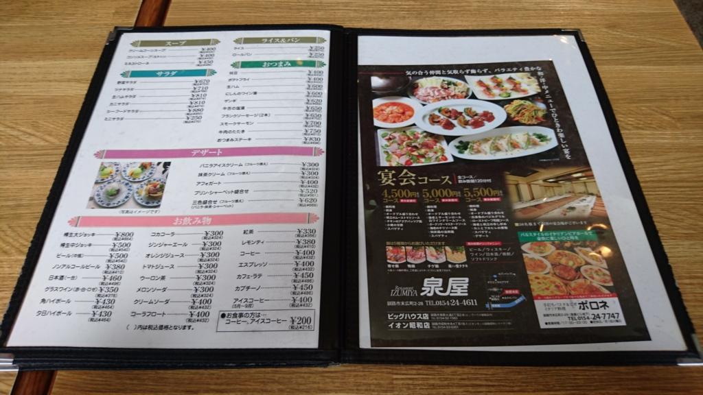 f:id:tokukita:20170417100941j:plain