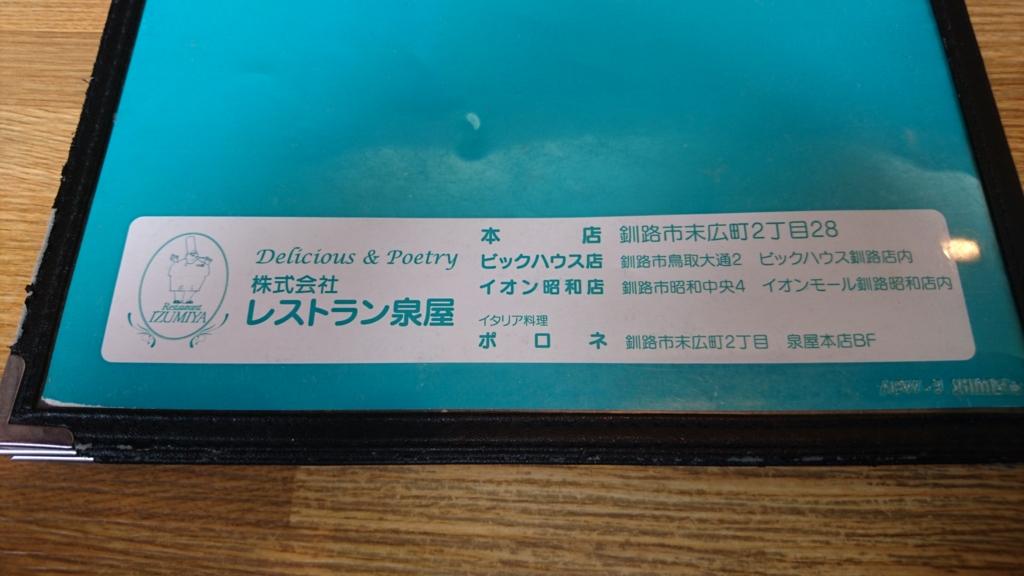 f:id:tokukita:20170417101104j:plain