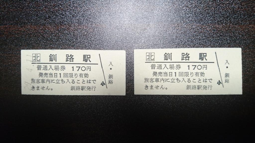 f:id:tokukita:20170417122656j:plain