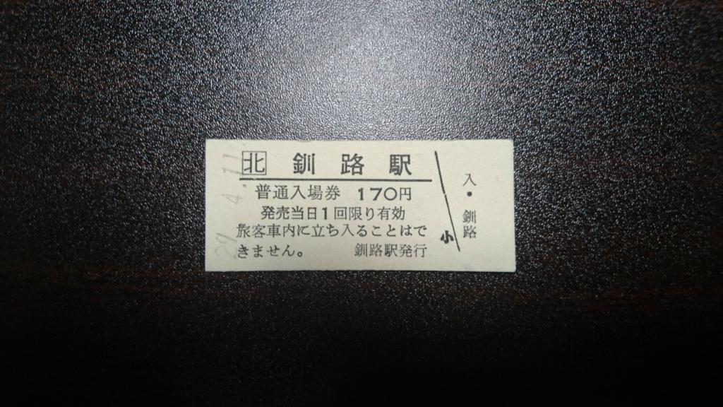 f:id:tokukita:20170417122926j:plain
