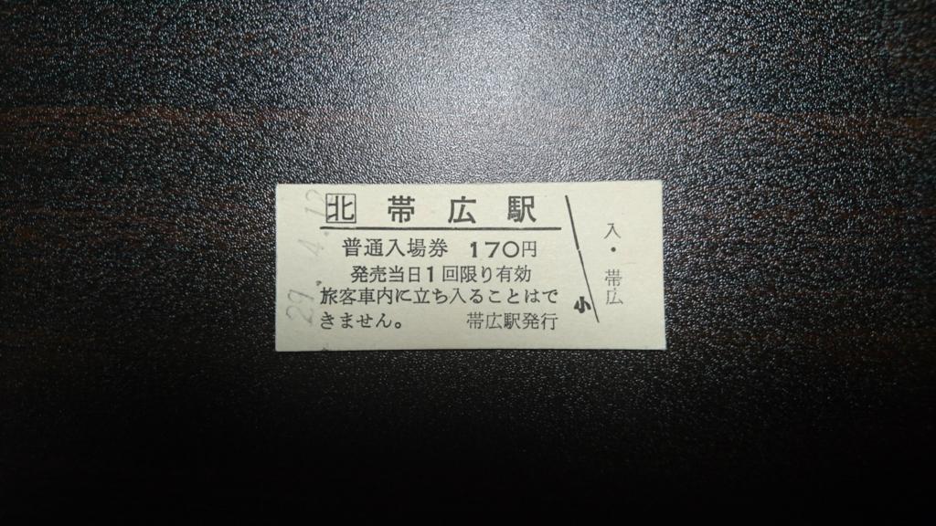 f:id:tokukita:20170417123200j:plain
