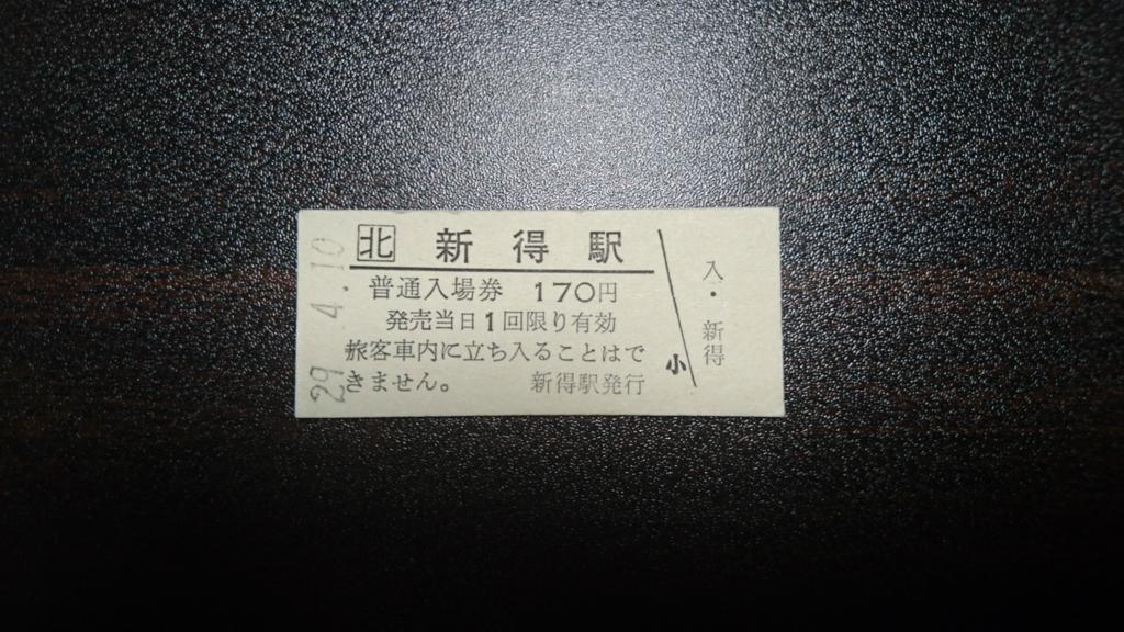 f:id:tokukita:20170417123351j:plain