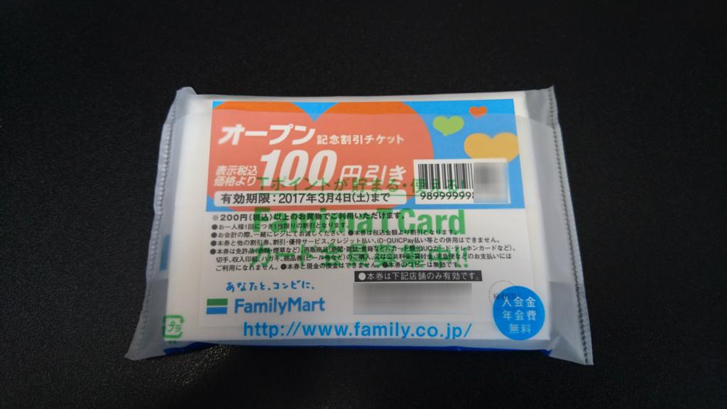 f:id:tokukita:20170417224206j:plain
