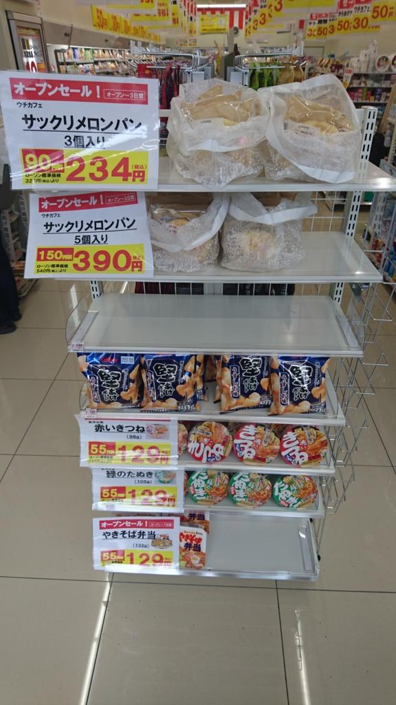 f:id:tokukita:20170419121856j:plain