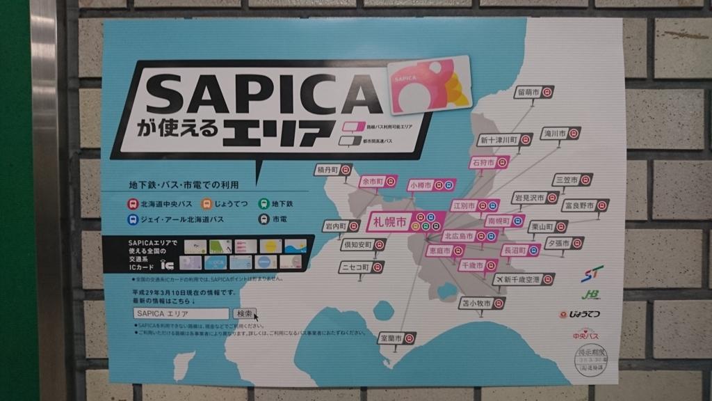 f:id:tokukita:20170419123112j:plain