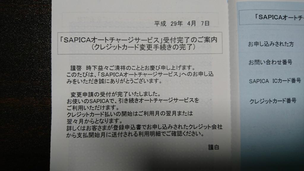 f:id:tokukita:20170419123913j:plain