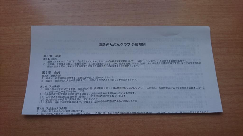 f:id:tokukita:20170419135829j:plain