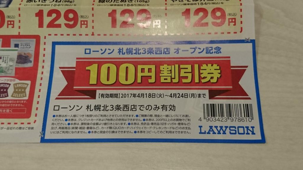 f:id:tokukita:20170427102321j:plain