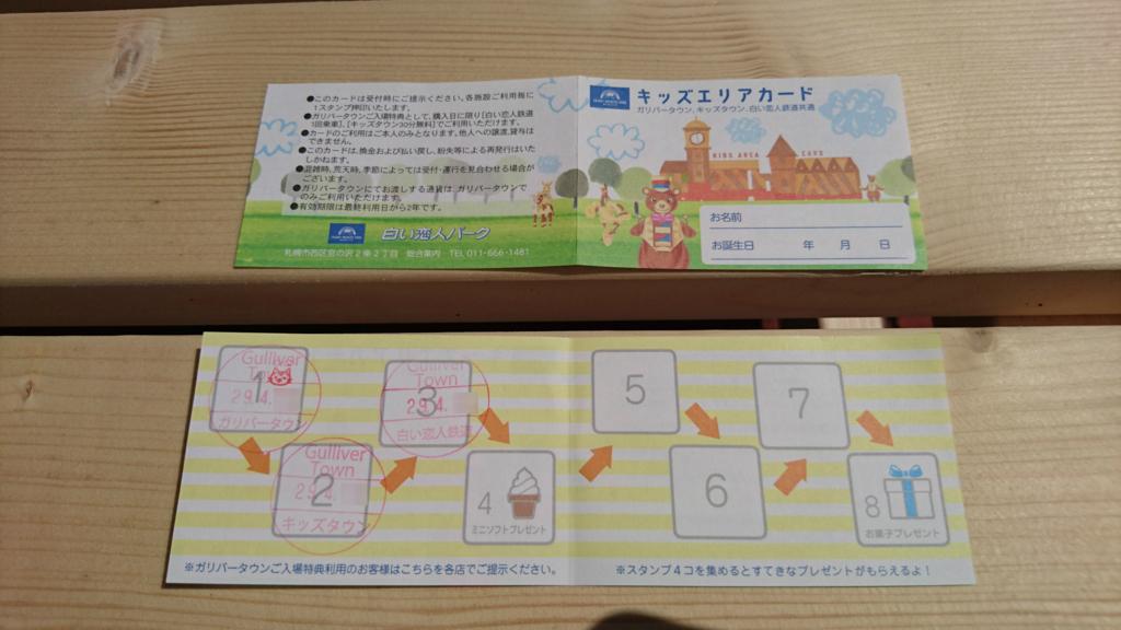 f:id:tokukita:20170427145442j:plain