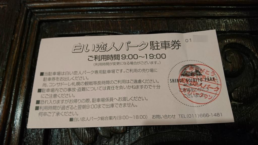 f:id:tokukita:20170427150527j:plain