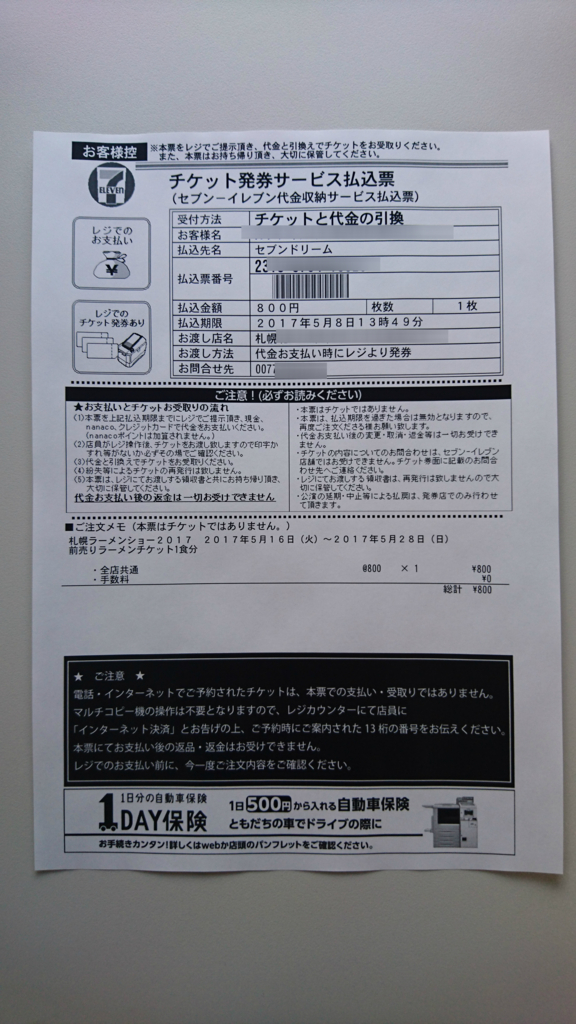 f:id:tokukita:20170512095910j:plain